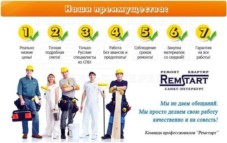 Ремстарт ремонт квартирв Санкт-Петербурге