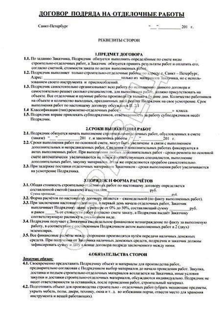 Договор На Отделочные Работы Для Ип