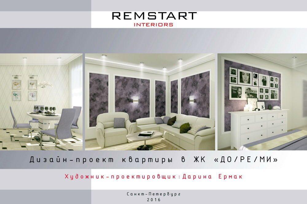 Обложка проекта дизайна