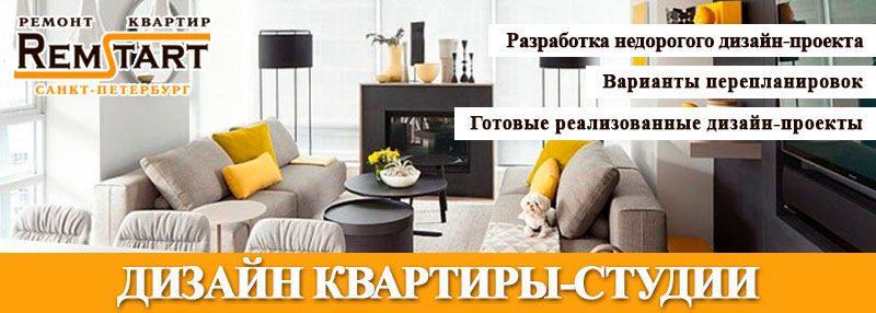 Дизайн квартиры студии - Ремстарт