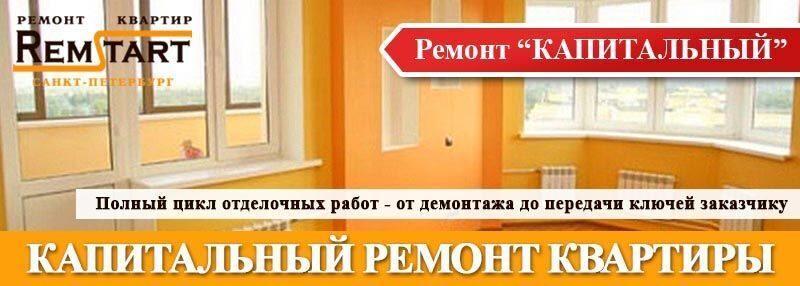 Отзывы - Ремонт квартир, домов и коттеджей