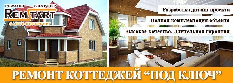 WoodenHouse - Строительство коттеджей, ремонт квартир и
