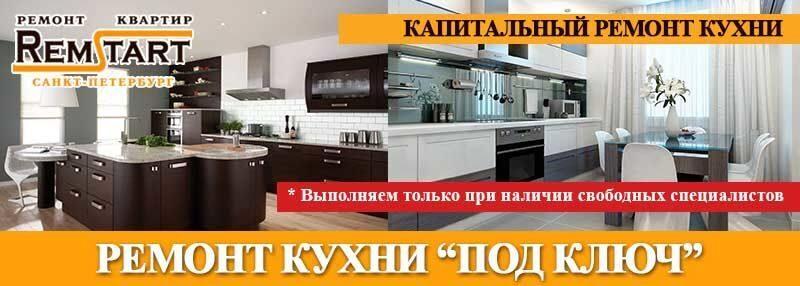 Ремонт кухни под ключ СПБ