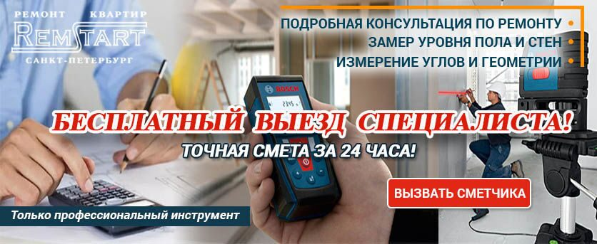 Ремонт квартир в Москве - кого нанять, что и где купить