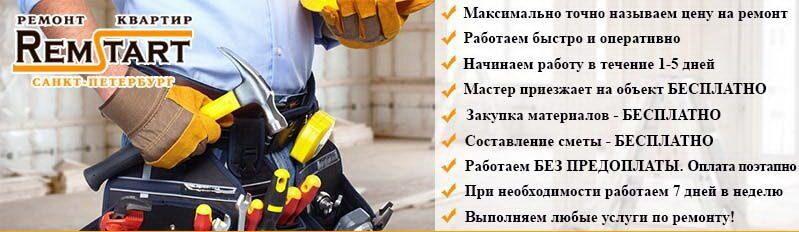 Ремонт квартир СПБ компания Ремстарт