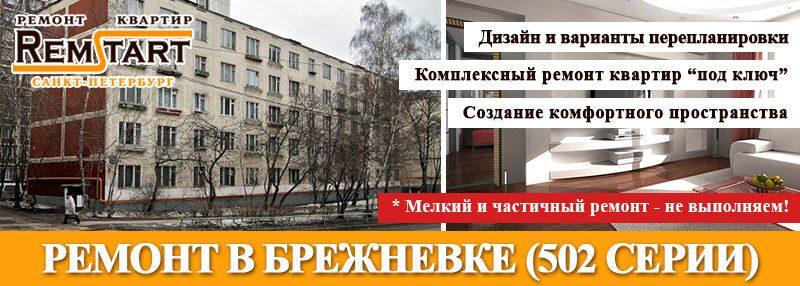 Ремонт квартиры в Новосибирске за 1490 руб./кв. м