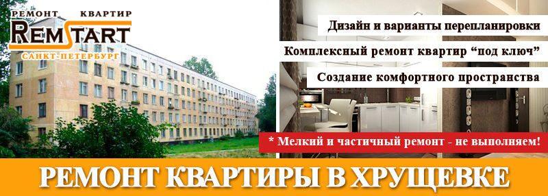 Ремонт квартир в хрущевках СПБ