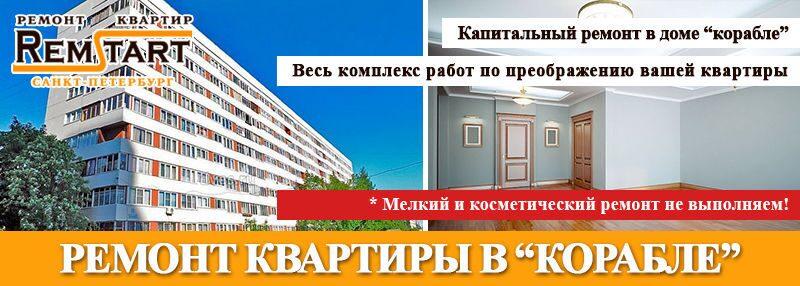 Услуги по перепланировке квартир - Заказать перепланировку