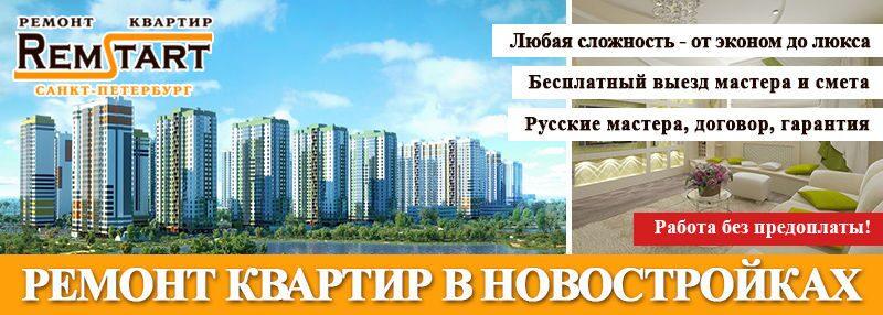 Ремонт квартир в новостройках СПБ