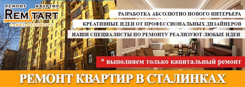 Потолок в сталинке ремонт