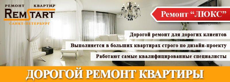 remont_Lyux