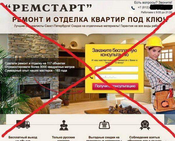 Ремонт_отделка