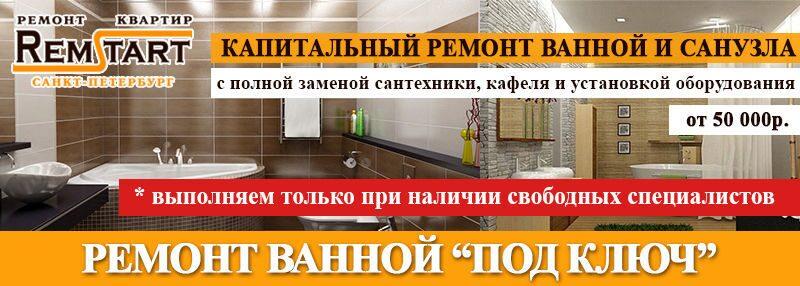 Ремонт квартир Бесплатный расчет стоимости ремонта