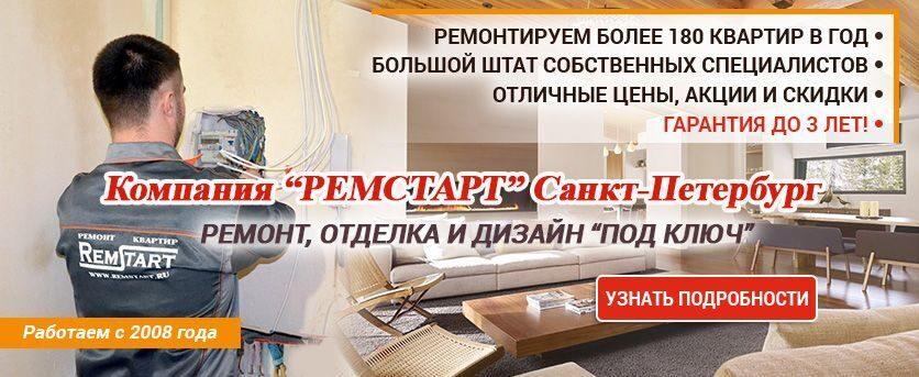 Дизайнер по ремонту квартир в спб