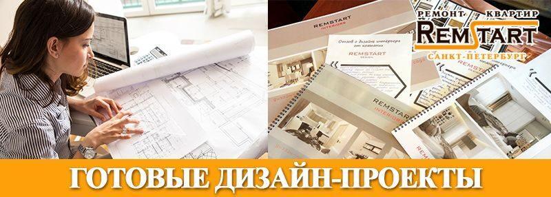 Студия дизайна готовые проекты Ремстарт