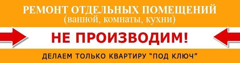 Услуги по ремонту квартир и дизайну интерьеров Санкт-Петербург Ремстарт