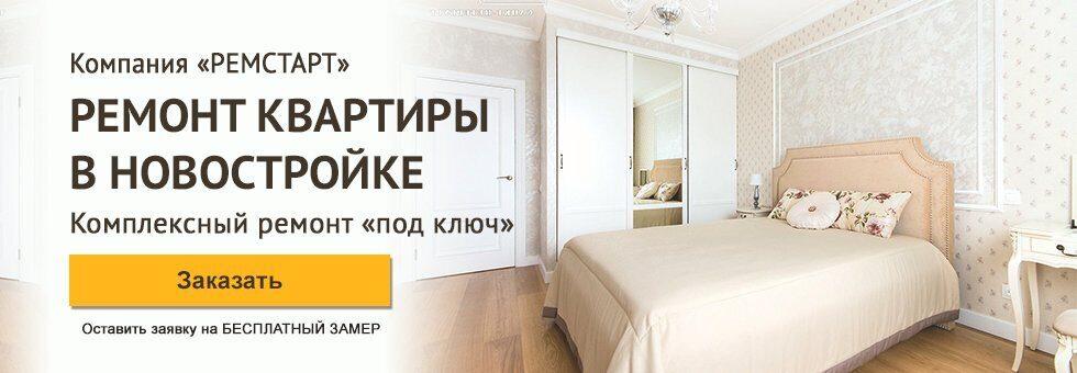Ремонт новостроек москва недорого