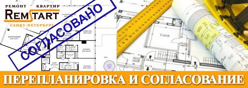 Перепланировка квартиры по закону • Барвинок NET