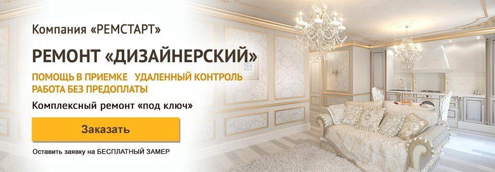 Компании москвы по ремонту квартир вакансии
